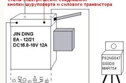 Схема кнопки шуруповерта
